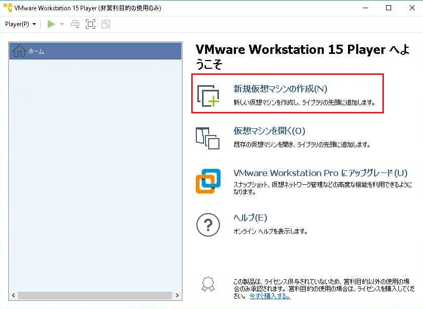 アオバズクドットコム VMware WorkstationでWindows 98を